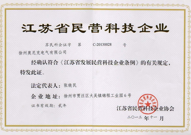 Private science and technology enterprise certificate