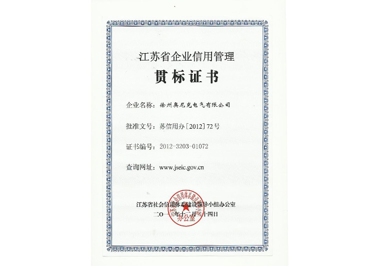Qualification certificate of credit management
